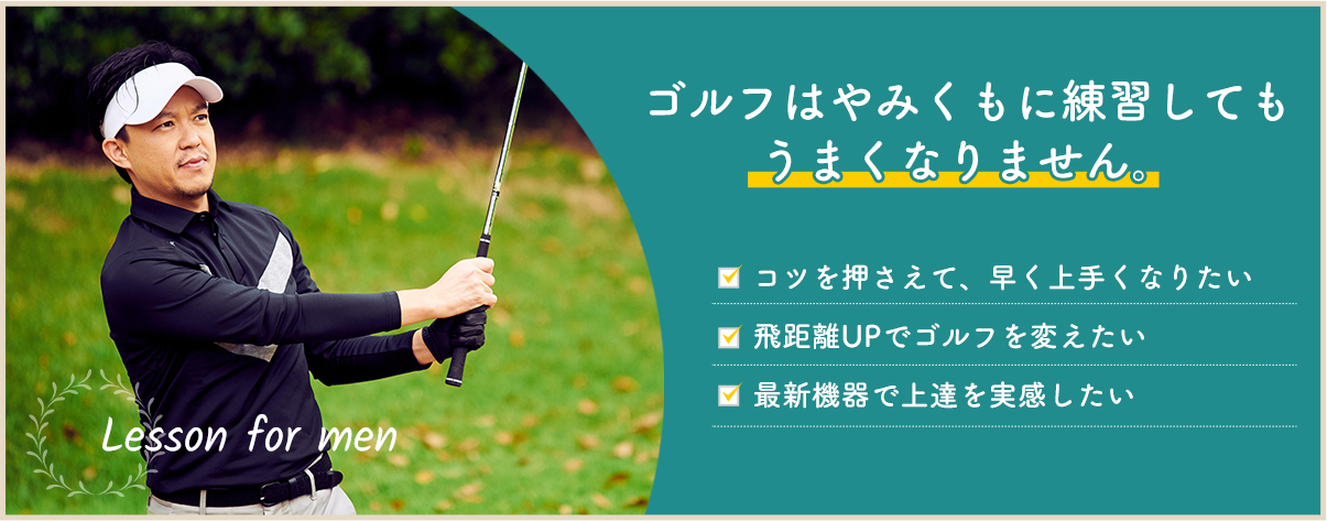 ゴルフはやみくもに練習してもうまくなりません。
