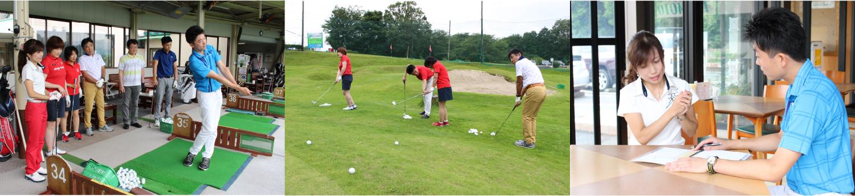 岩本山ゴルフ練習場のスクール