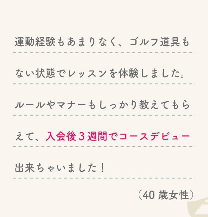 レッスン生の声01
