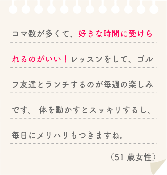 レッスン生の声02